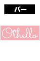 othello(オセロ)