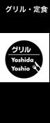 yoshida yoshio
